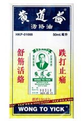Wong To Yick Medicated Balm 50ml