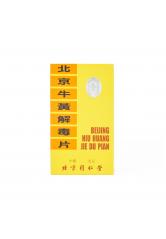 北京牛黃解毒片糖衣裝100片