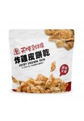 天使雞排- 炸雞皮餅乾(原味) 75g